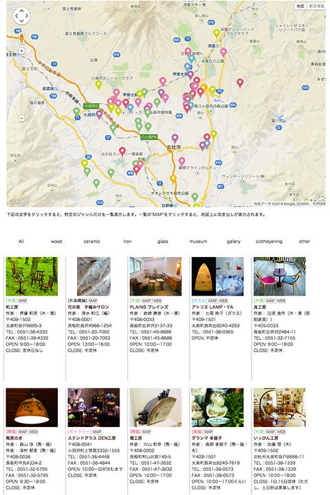 八ヶ岳 南麓 nanroku » 小淵沢の冷蔵庫